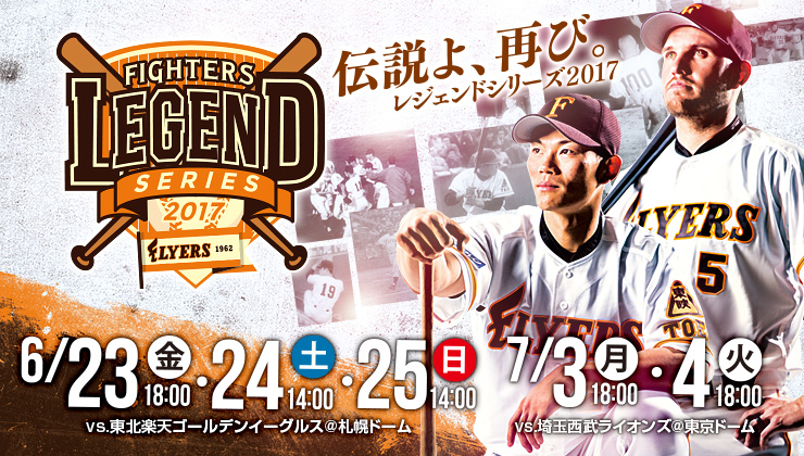 LEGEND SERIES2017