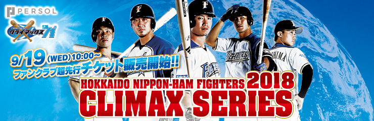 2018 CLIMAX SERIES