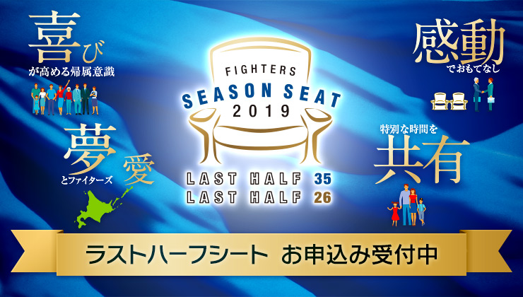 FIGHTERS SEASON SEAT 2019
