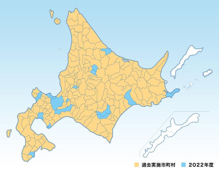 北海道179市町村応援大使 北海道日本ハムファイターズ