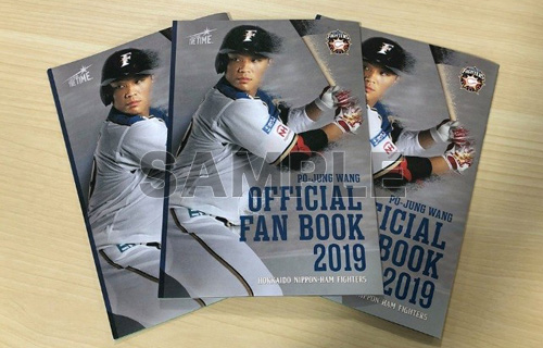 王選手OFFICIAL FAN BOOK