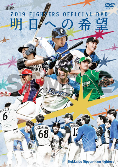 2019 FIGHTERS OFFICIAL DVD~明日への希望~ パッケージ