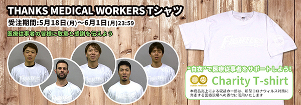 #THANKSMEDICALWORKERS Tシャツ