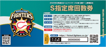 FIGHTERS回数券2020イメージ01
