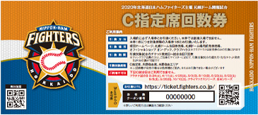 FIGHTERS回数券2020イメージ02