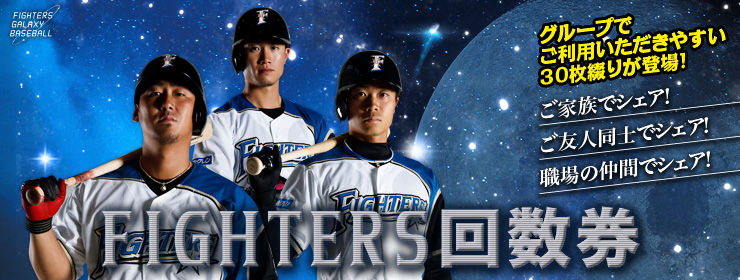 FIGHTERS回数券
